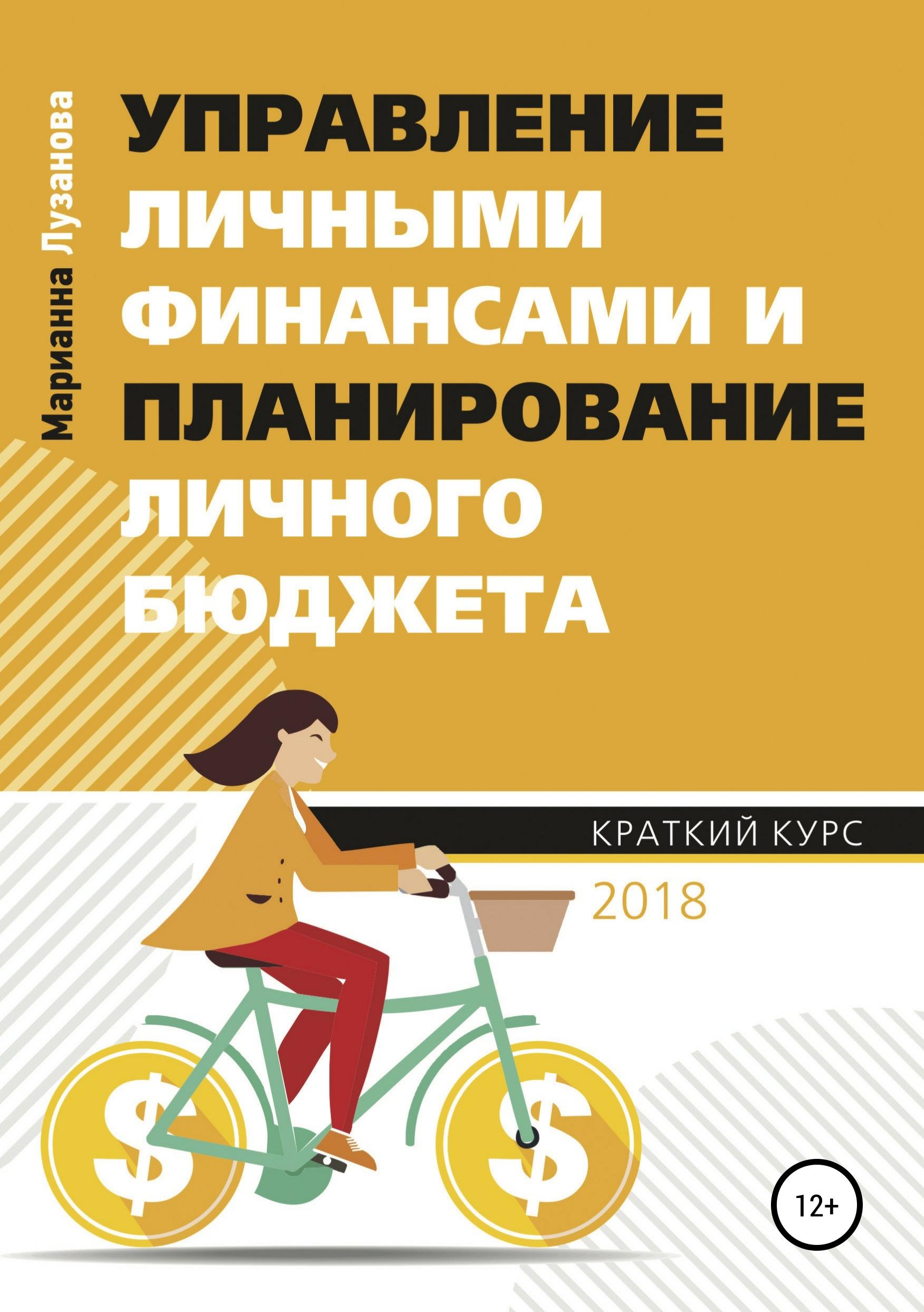 Обложка книги. Автор - Марианна Лузанова