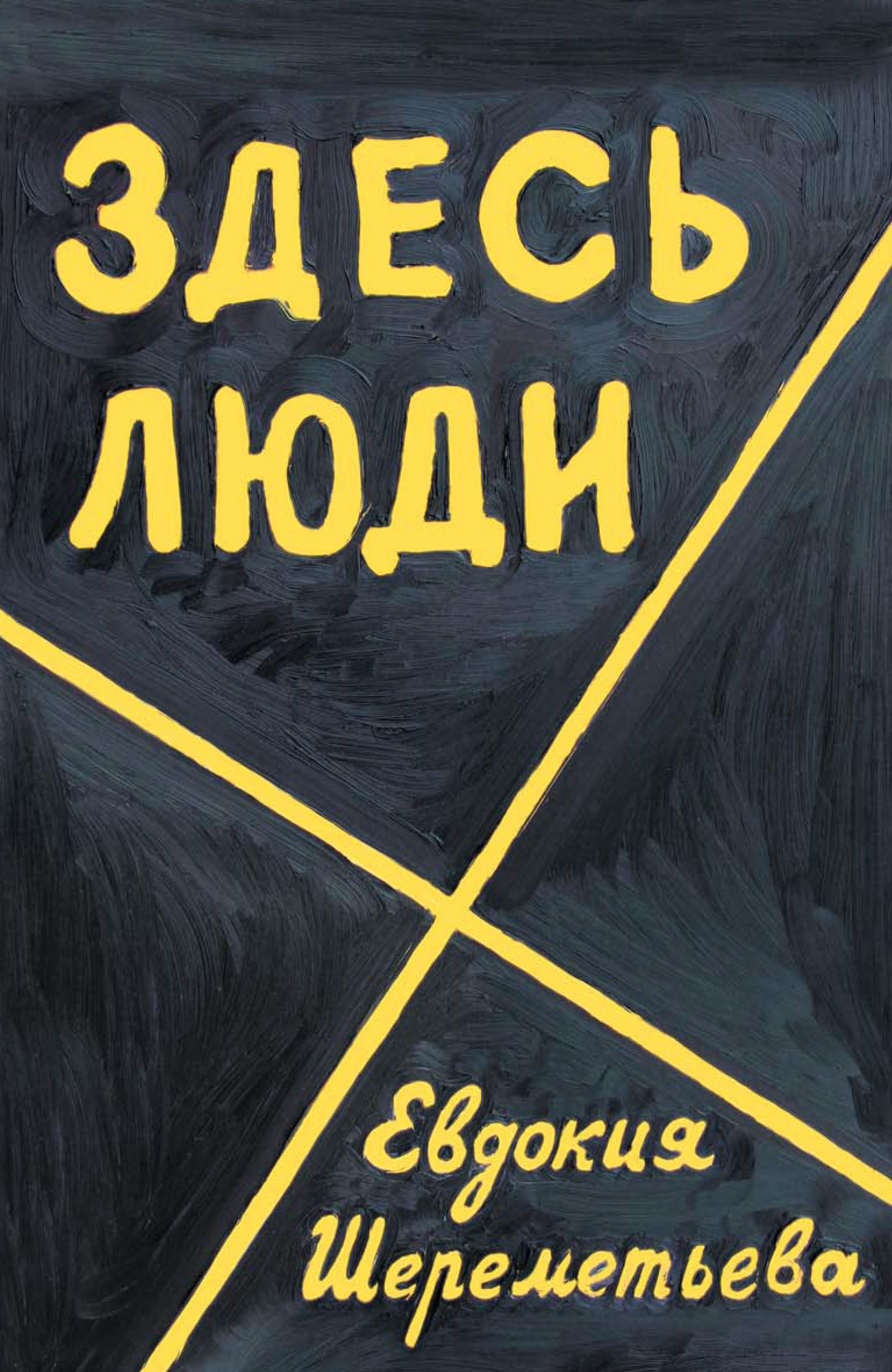Евдокия Шереметьева Здесь люди. Дневник евдокия нагродская гнев диониса