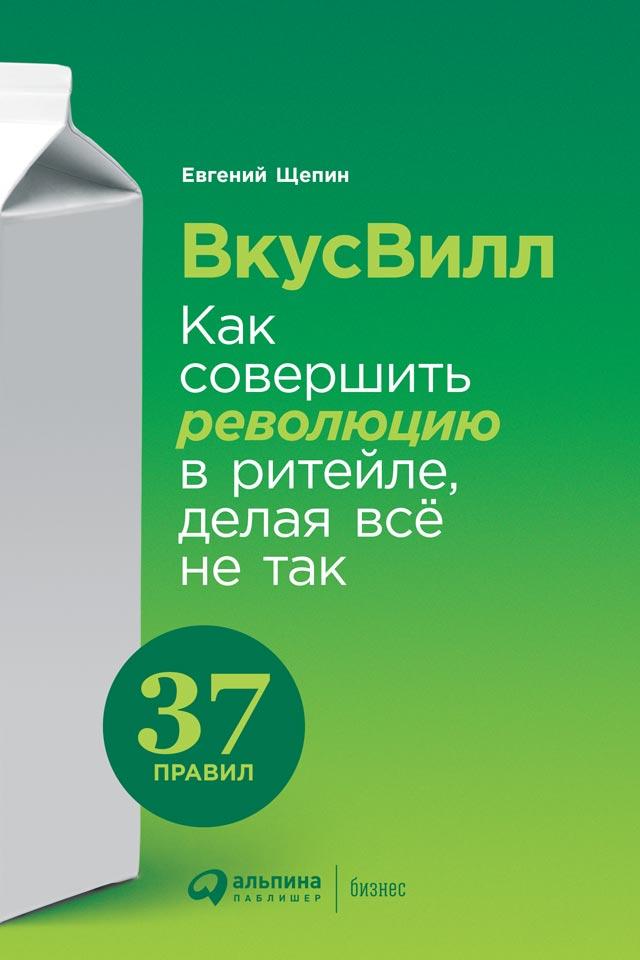 Евгений Щепин ВкусВилл: Как совершить революцию в ритейле, делая всё не так