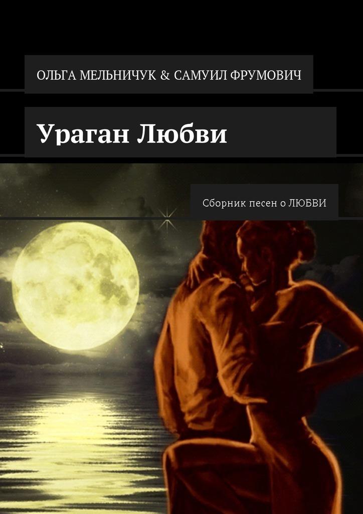 Ольга Мельничук Ураган Любви. Сборник песен оЛЮБВИ цена 2017