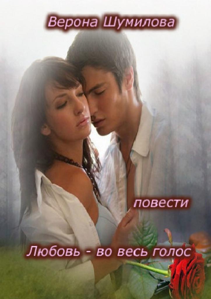 Верона Шумилова Любовь– вовесь голос… П ОВЕ СТИ