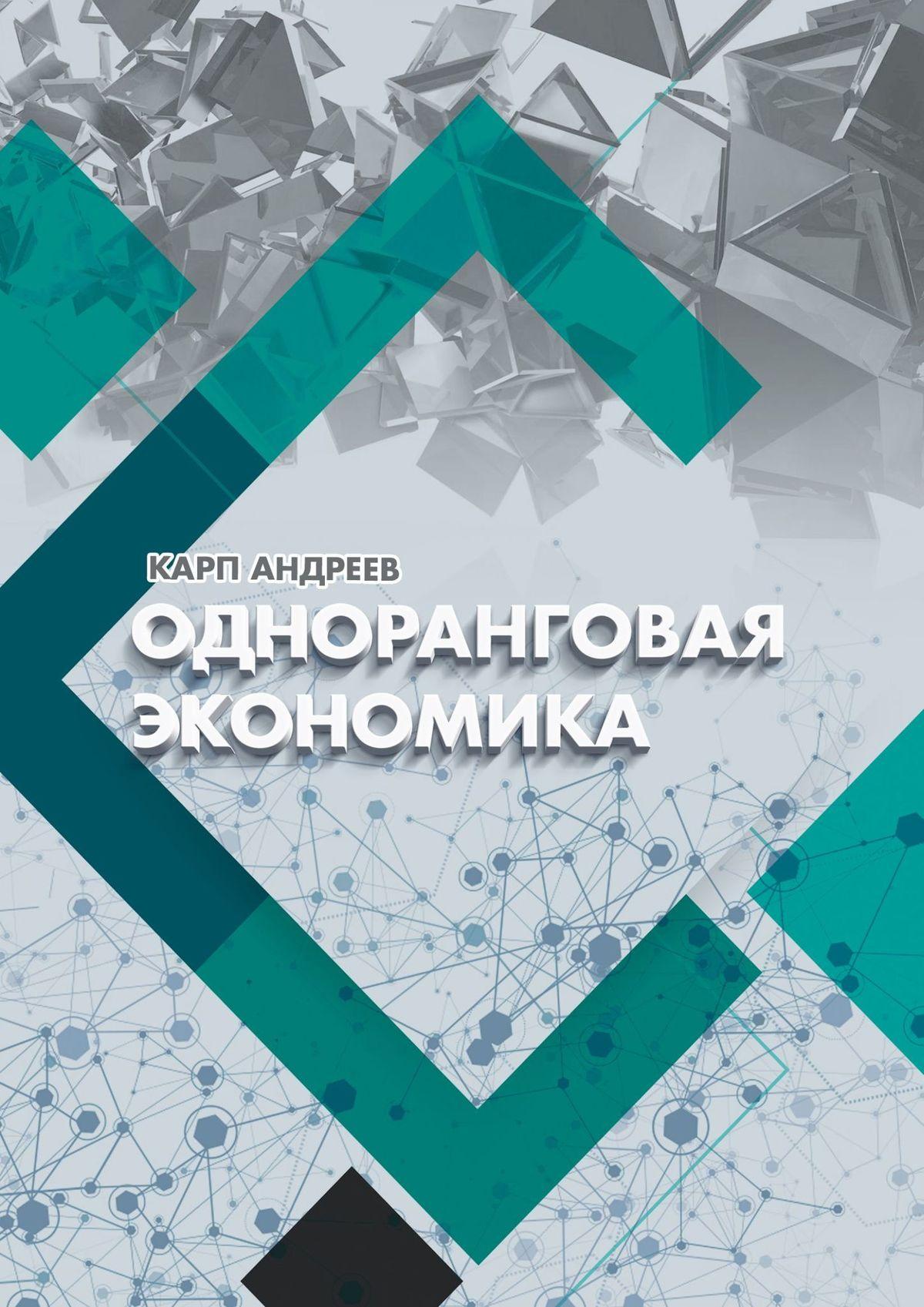 Обложка книги Одноранговая экономика