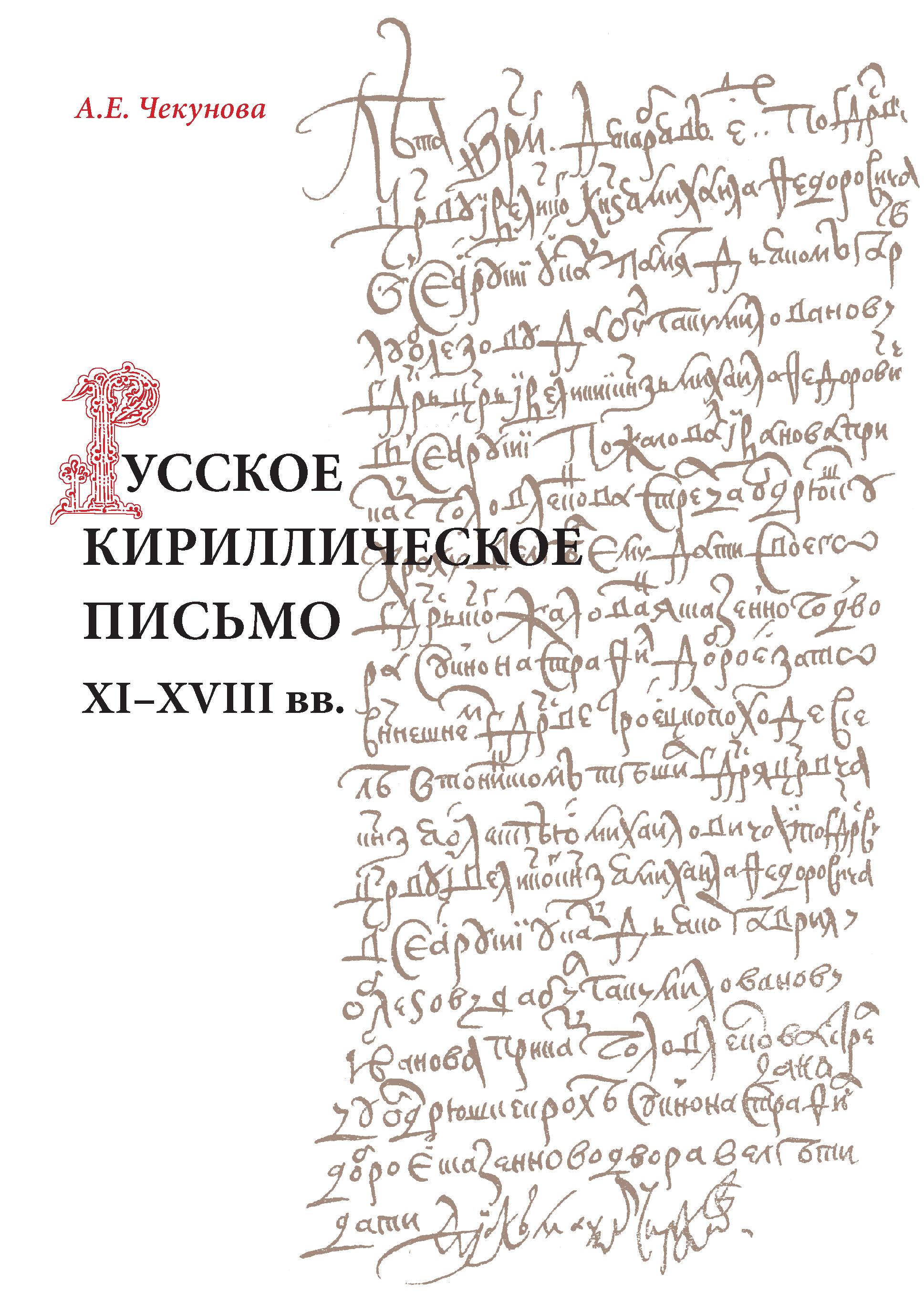 А. Е. Чекунова Русское кириллическое письмо XI-XVIII вв. цены