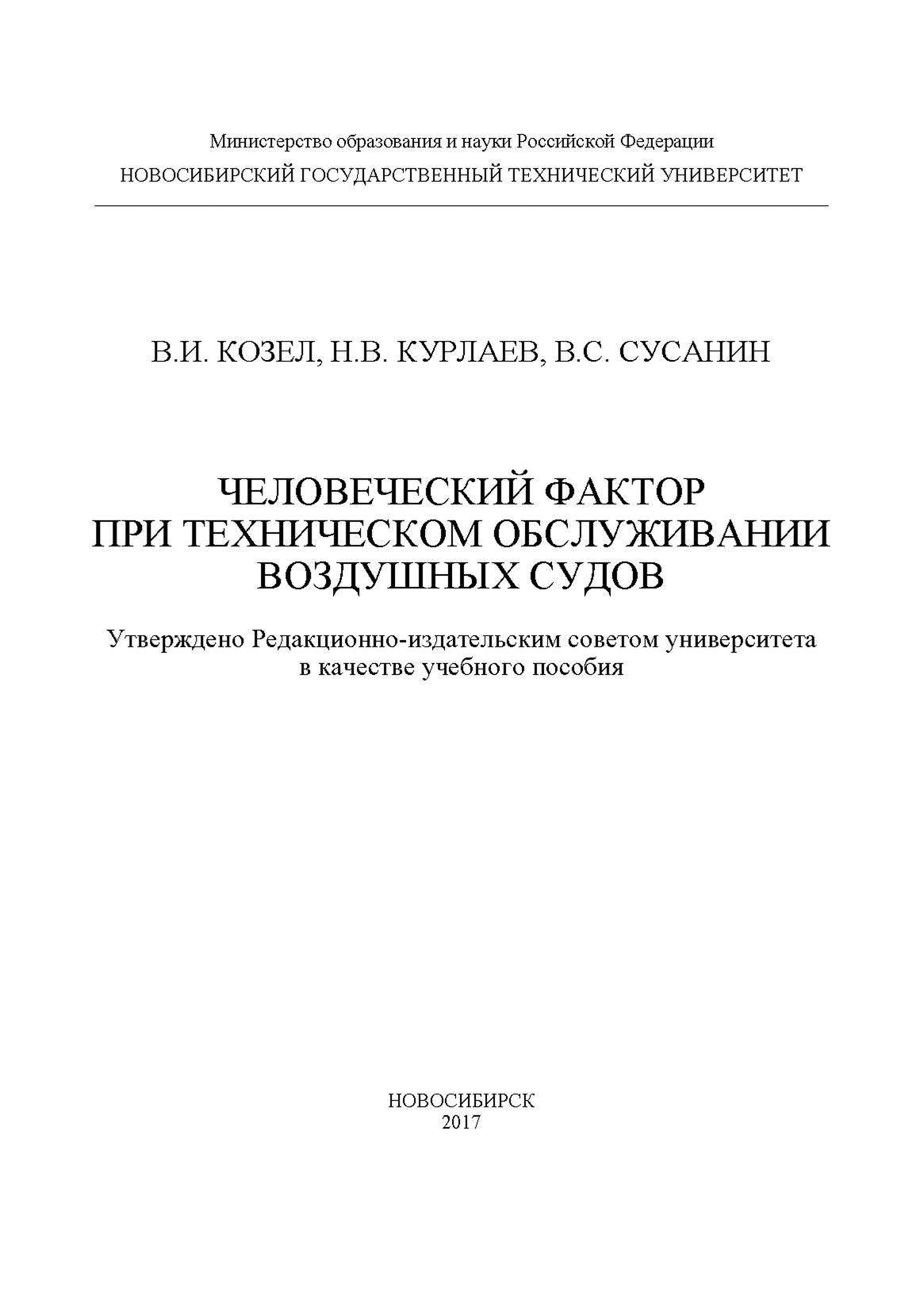 Н. В. Курлаев Человеческий фактор при техническом обслуживании воздушных судов в к баранников эксплуатация электрооборудования рыбопромысловых судов учебное пособие