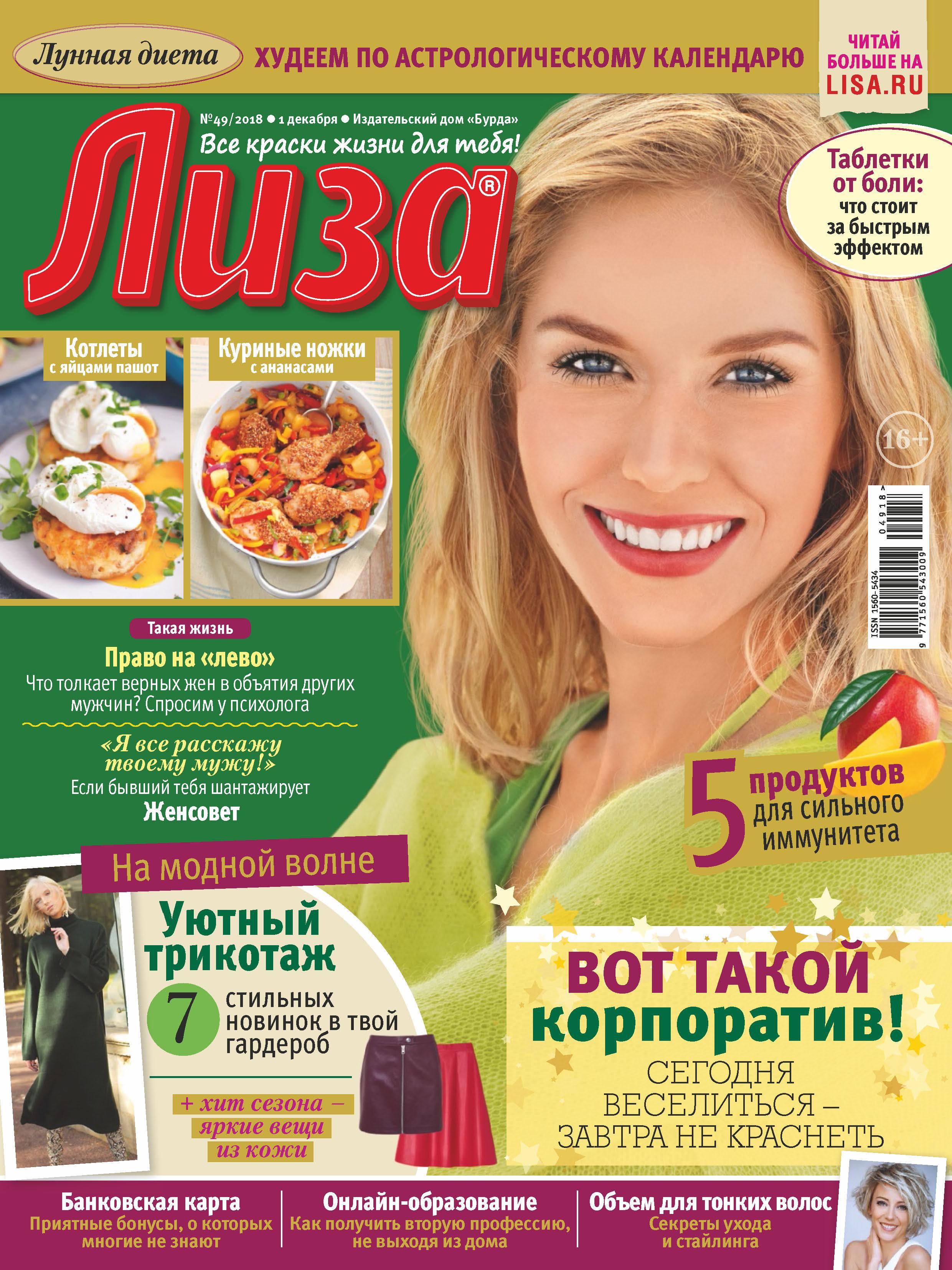 Отсутствует Журнал «Лиза» №49/2018 отсутствует журнал лиза 49 2019