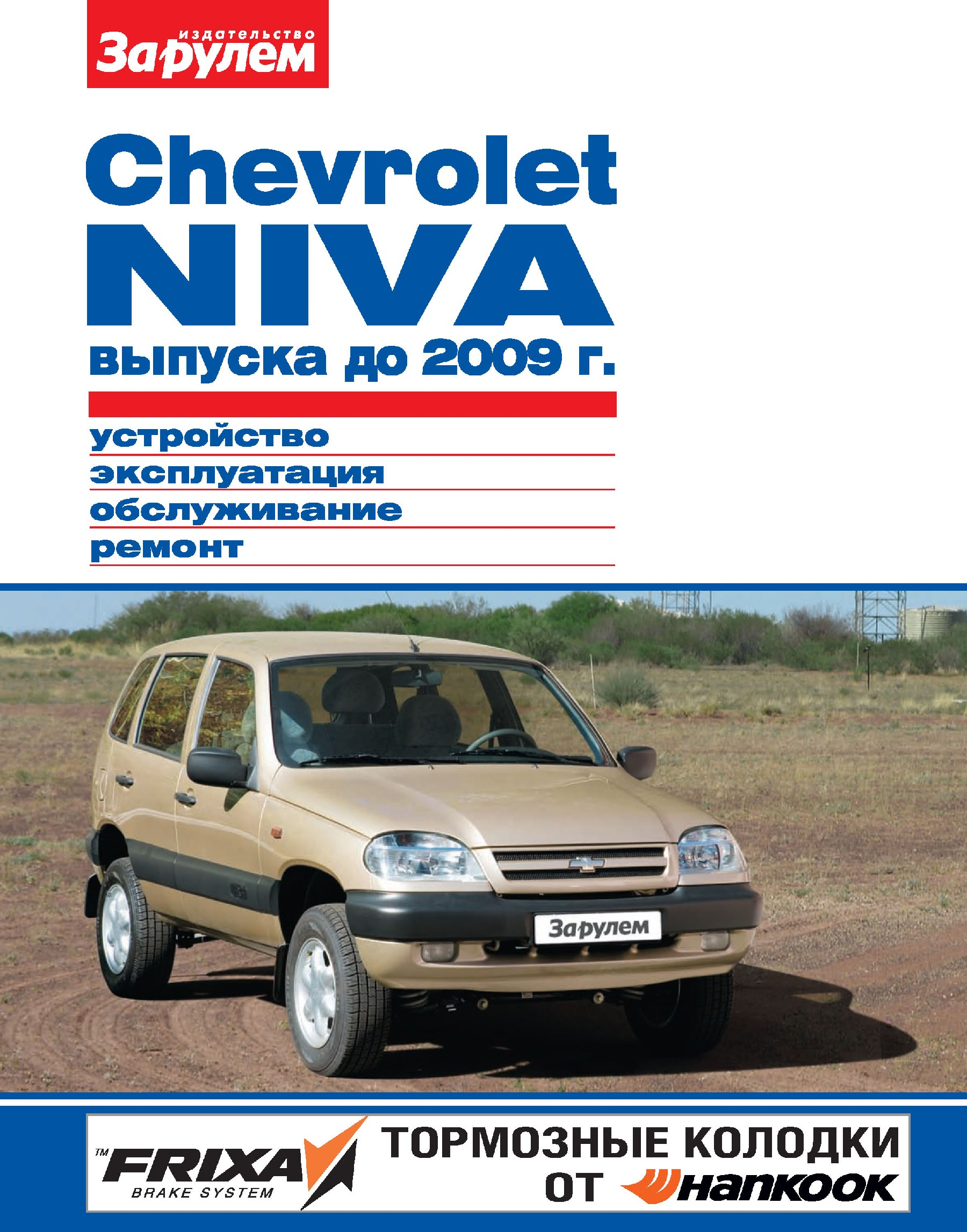 цена на Отсутствует Chevrolet Niva выпуска до 2009 г. Устройство, эксплуатация, обслуживание, ремонт. Иллюстрированное руководство