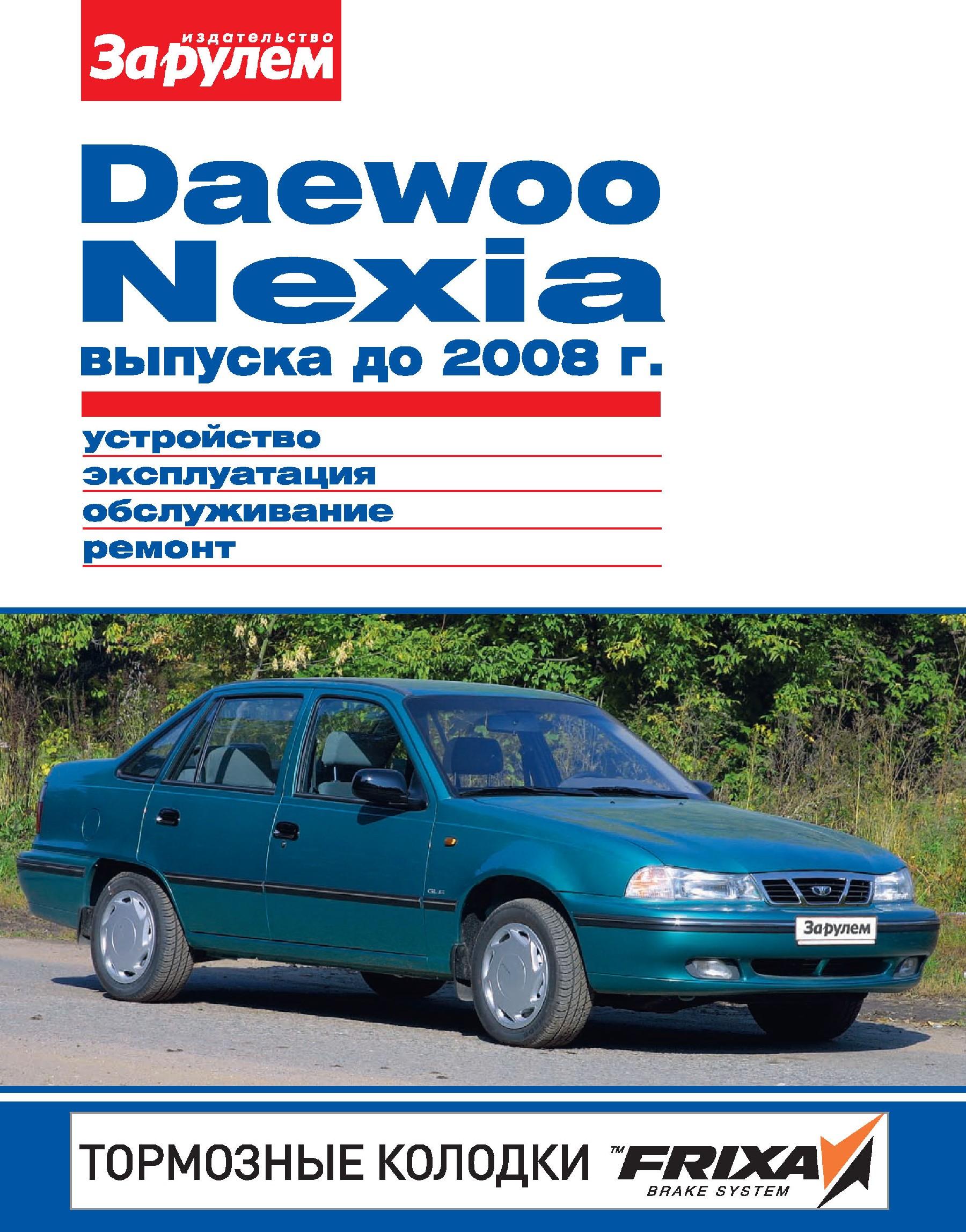 Отсутствует Daewoo Nexia выпуска до 2008 г. Устройство, эксплуатация, обслуживание, ремонт. Иллюстрированное руководство