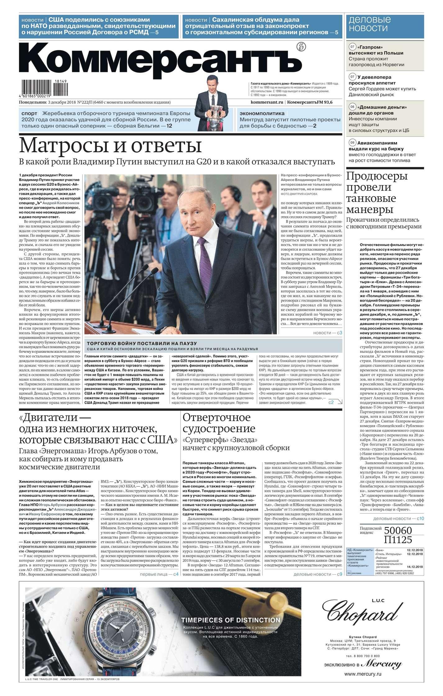 Редакция газеты Коммерсантъ (понедельник-пятница) Коммерсантъ (понедельник-пятница) 222п-2018 цена