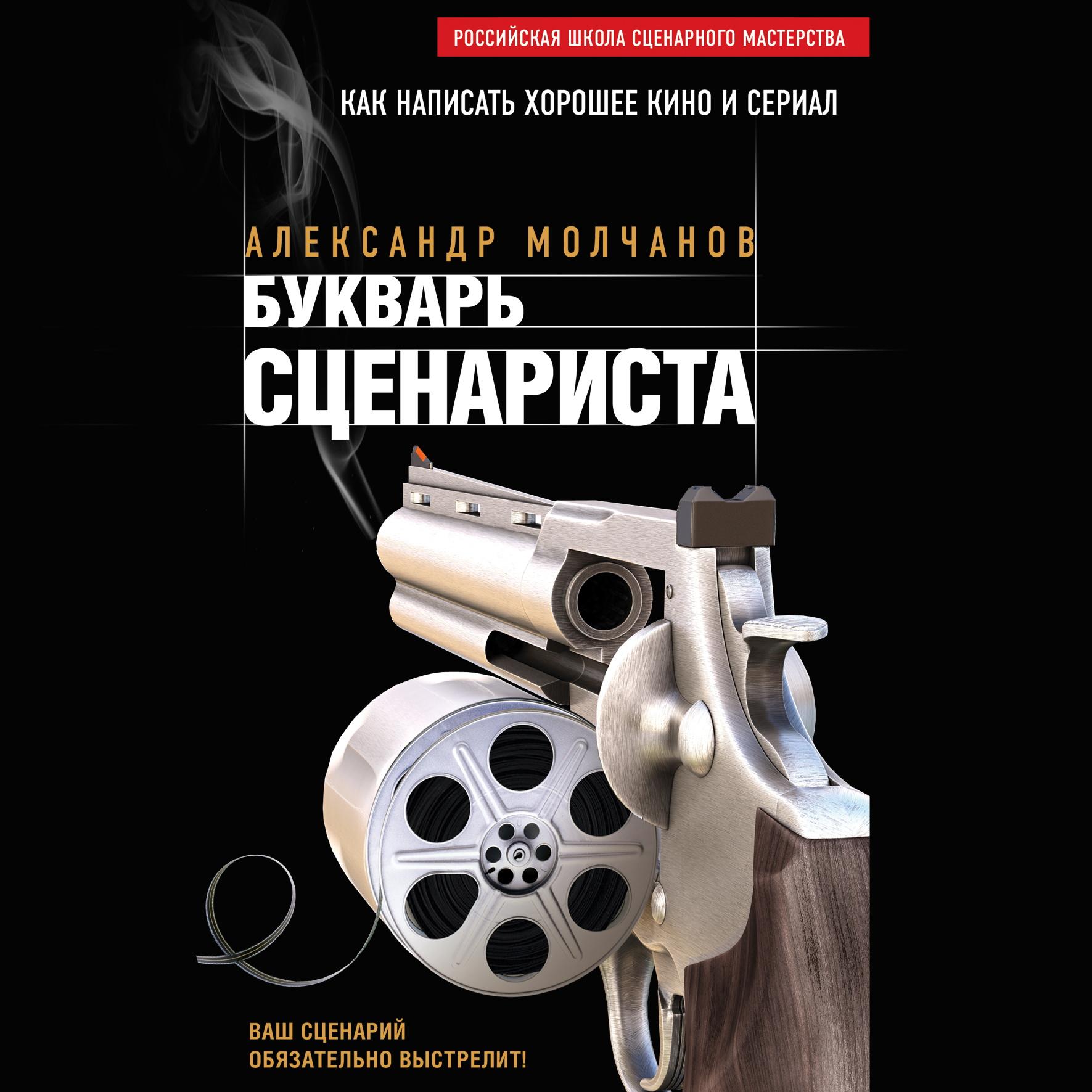 цена Александр Молчанов Букварь сценариста в интернет-магазинах