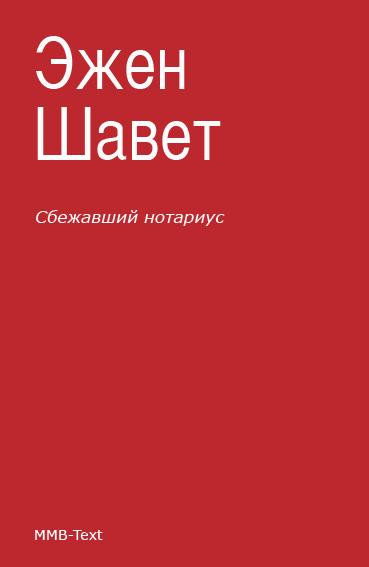 Эжен Шаветт Сбежавший нотариус екатерина сереброва нотариус