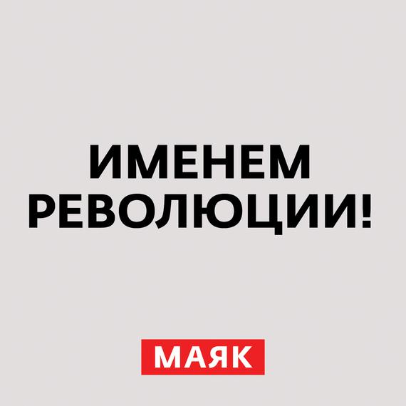 Творческий коллектив шоу «Сергей Стиллавин и его друзья» Александр III. Предпосылки революции. Часть 5