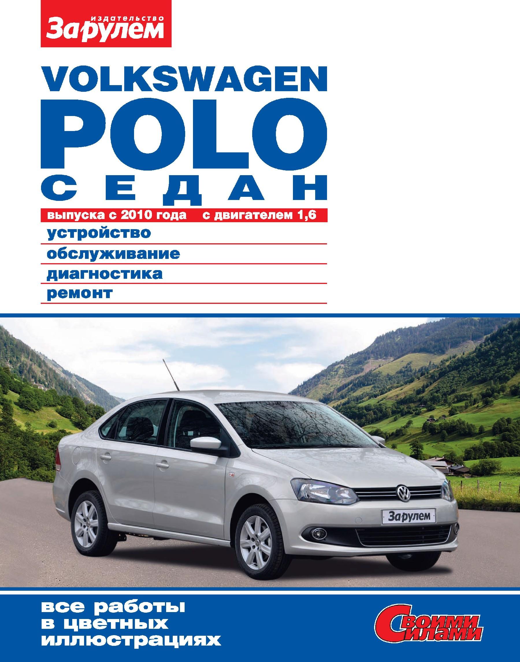 Отсутствует Volkswagen Polo седан выпуска с 2010 года с двигателем 1,6. Устройство, обслуживание, диагностика, ремонт. Иллюстрированное руководство