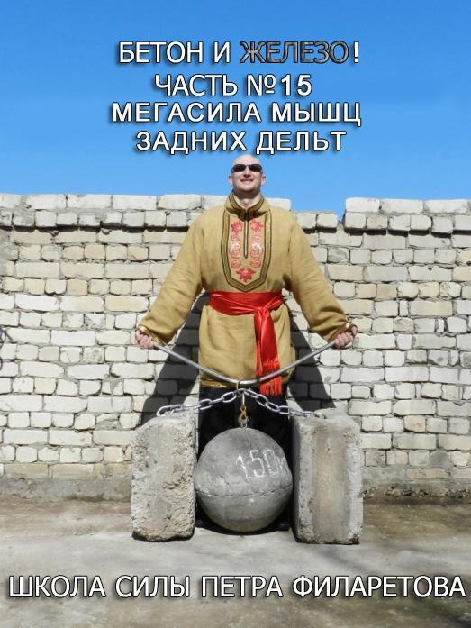Петр Филаретов Мегасила мышц задних дельт цена