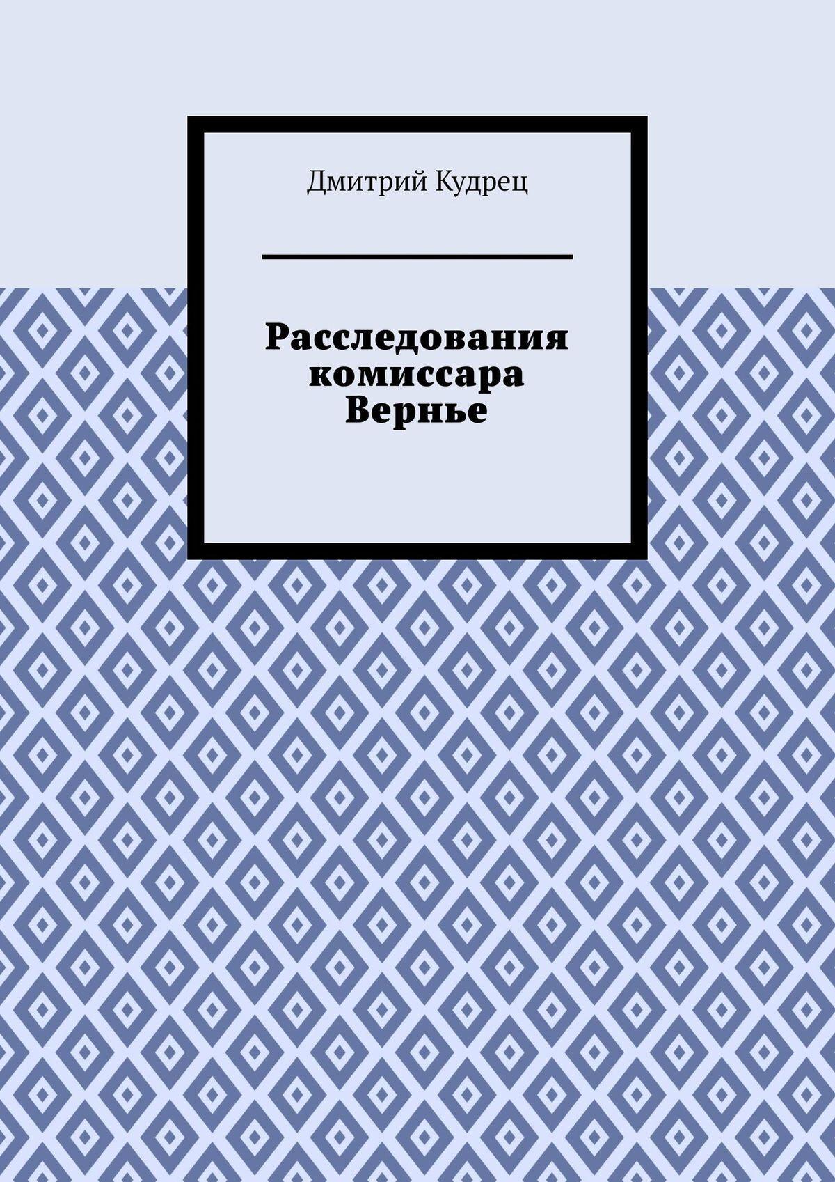 Дмитрий Кудрец Расследования комиссара Вернье дмитрий кудрец основы css