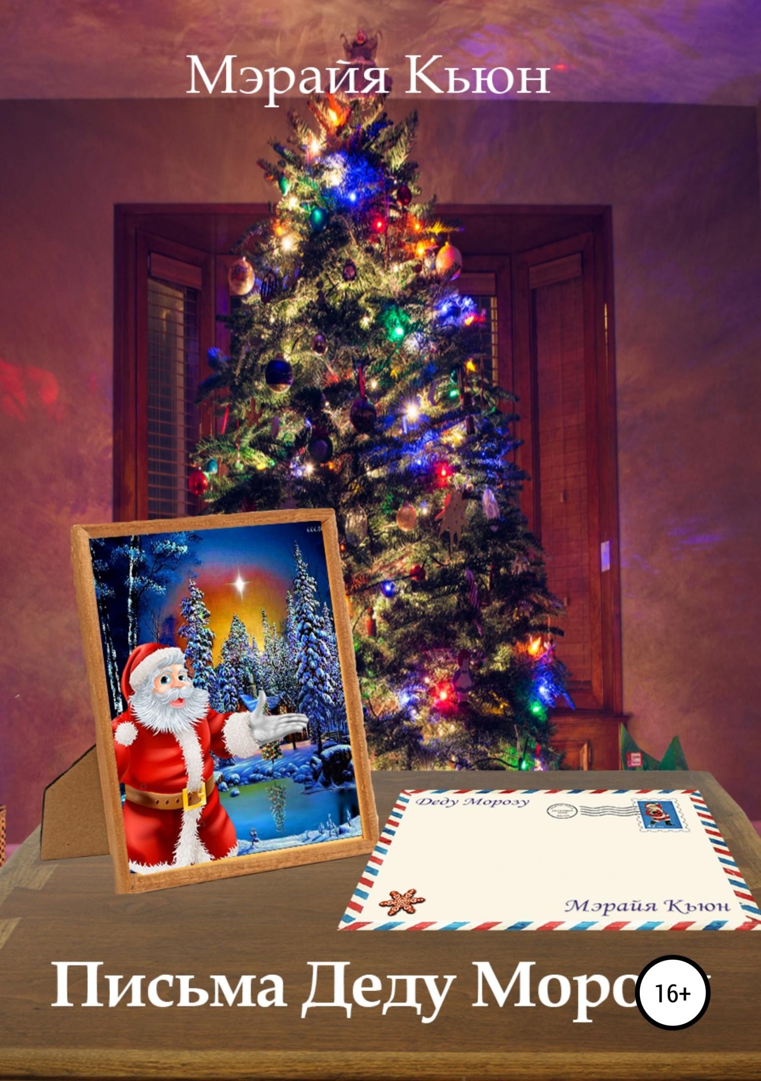 Мэрайя Кьюн Письма Деду Морозу