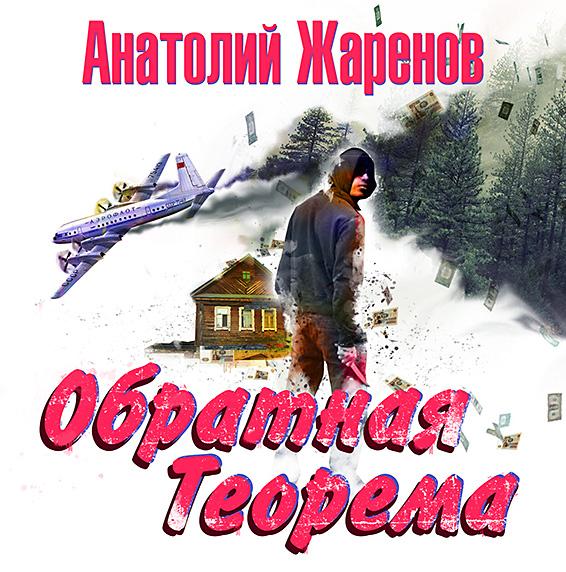 Анатолий Жаренов Обратная теорема цены онлайн
