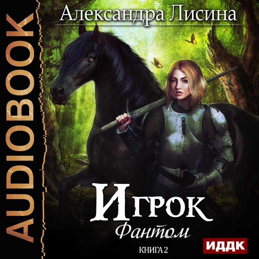 Александра Лисина Фантом александра лисина магиня
