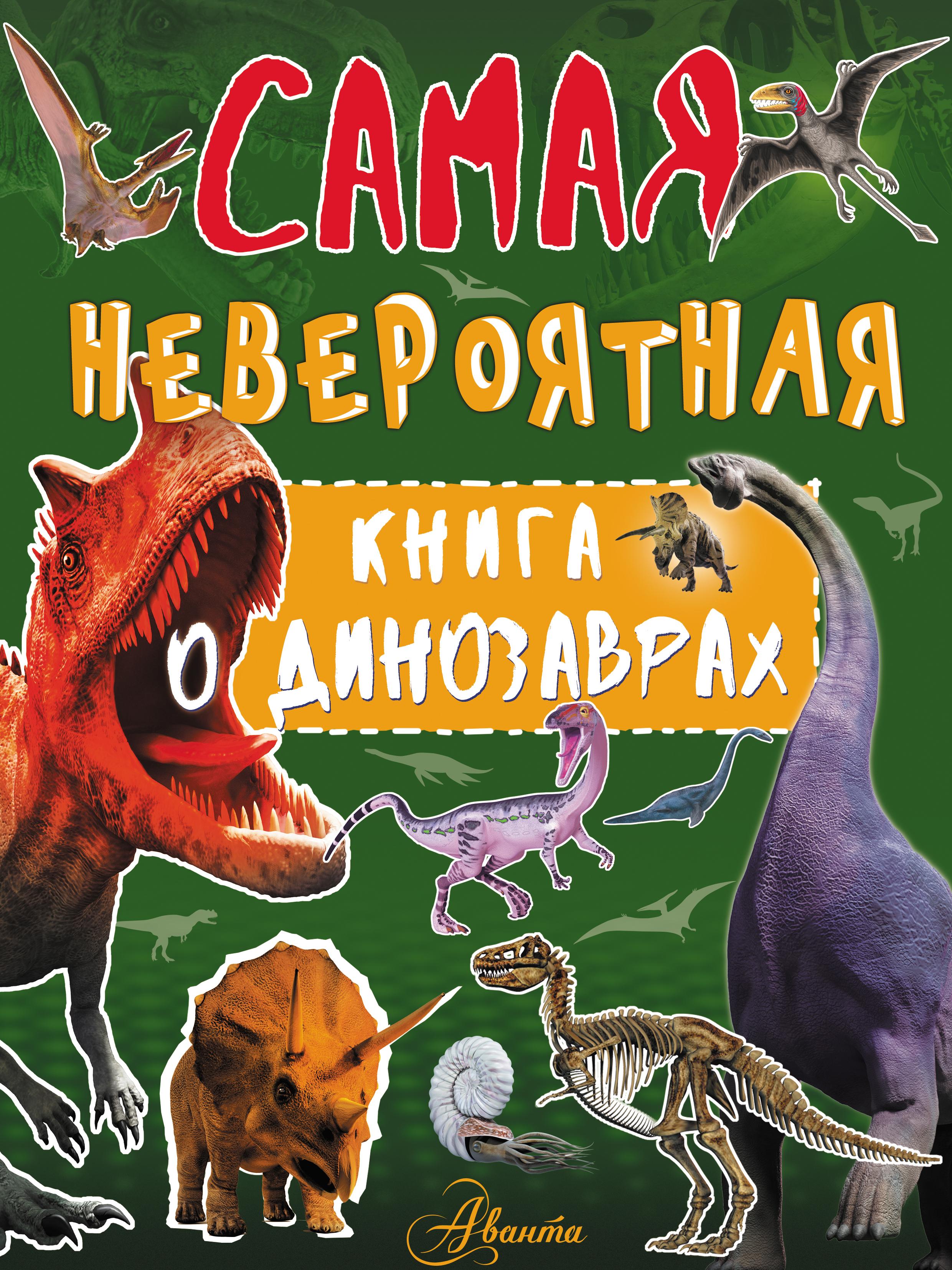 Невероятная книга о динозаврах фото