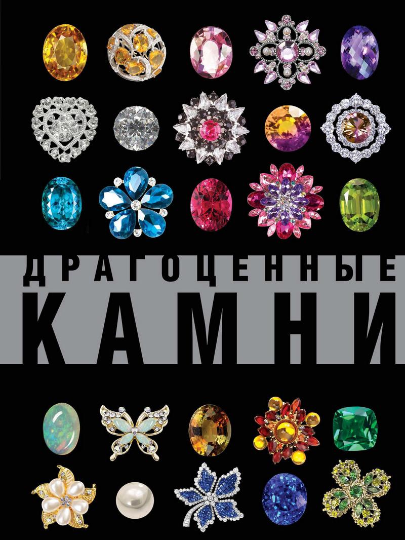 цены на Алексей Лагутенков Драгоценные камни. Большой иллюстрированный гид  в интернет-магазинах