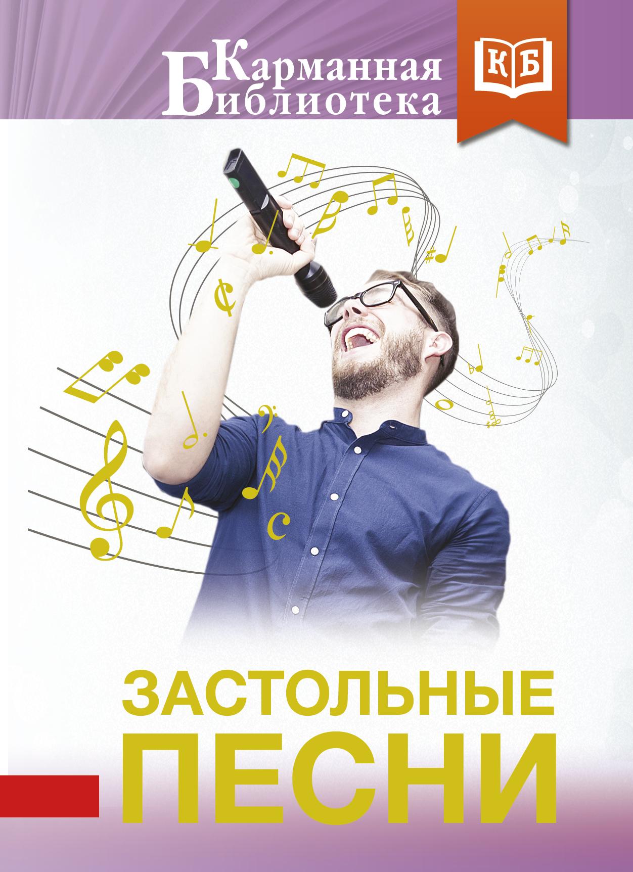 Коллектив авторов Застольные песни экономичность и энергоемкость городского транспорта