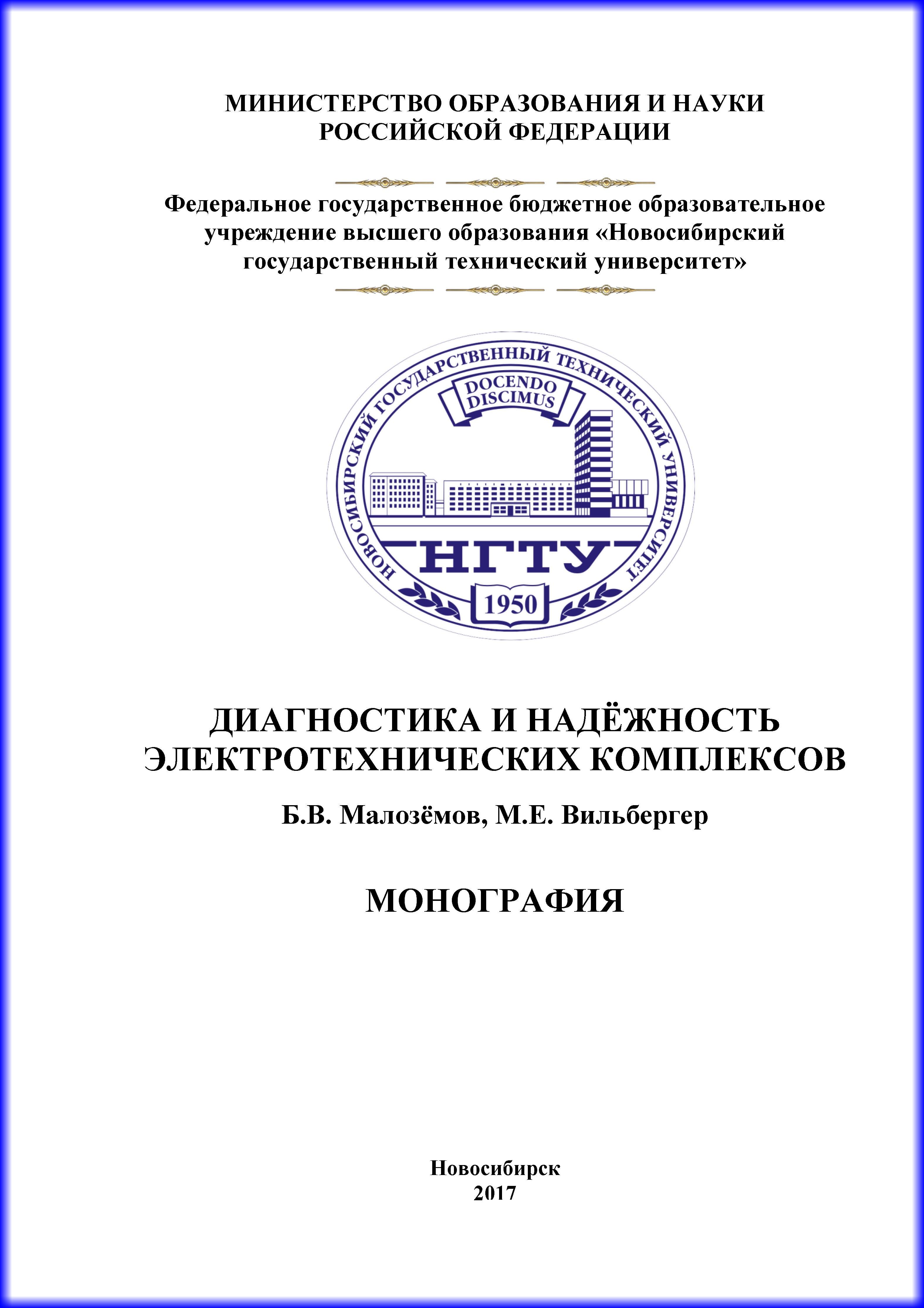 цена на Б. В. Малозёмов Диагностика и надежность электротехнических комплексов