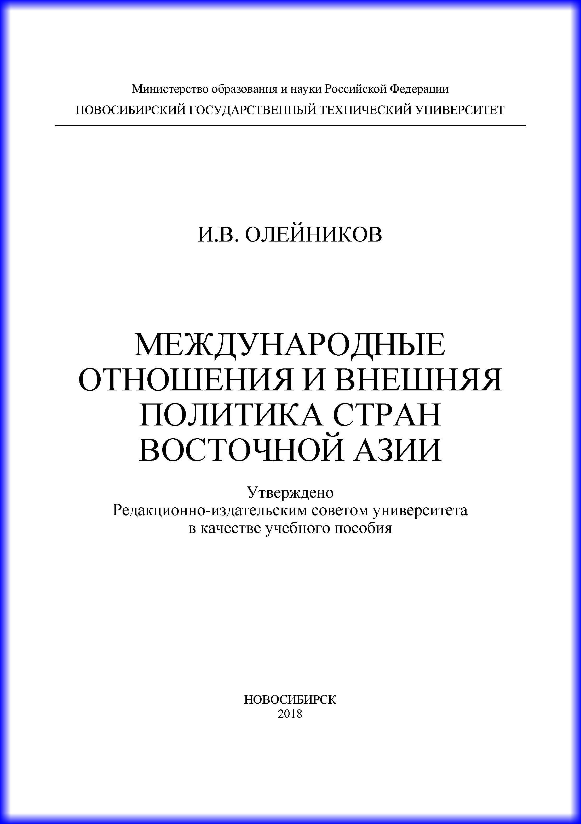И. В. Олейников Международные отношения и внешняя политика стран Восточной Азии