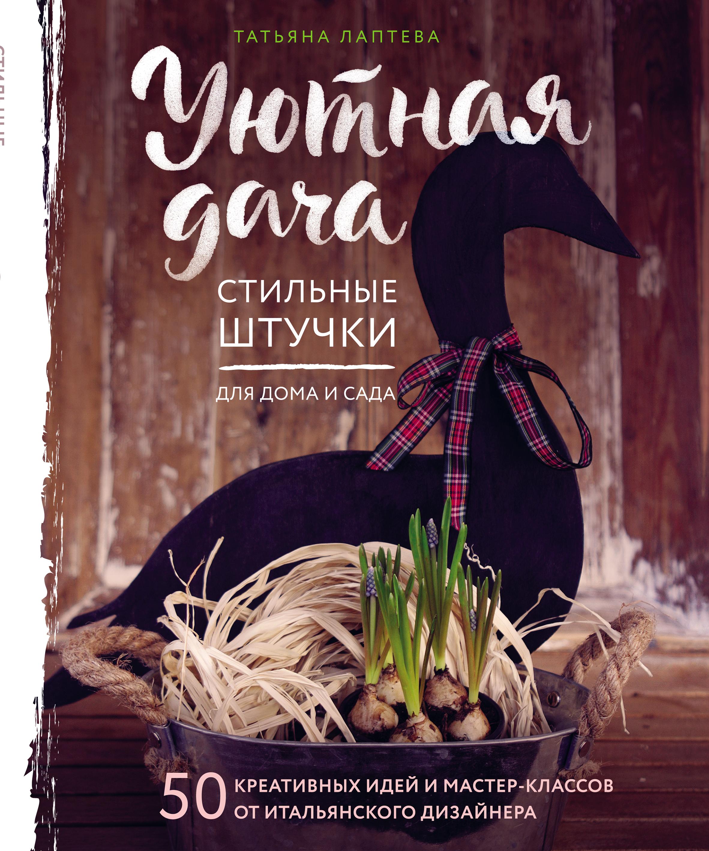 Фото - Татьяна Лаптева Уютная дача. Стильные штучки для дома и сада аксессуары для сада