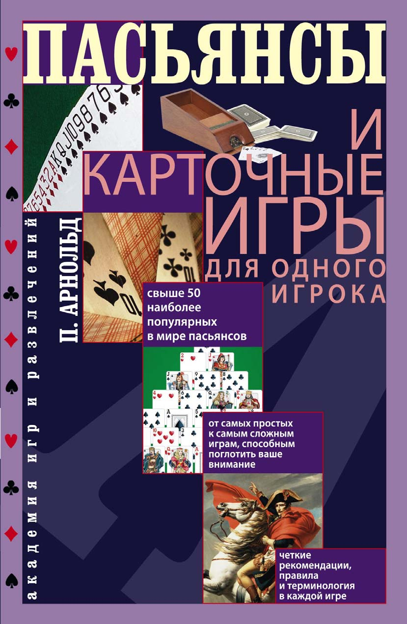 Питер Арнольд Пасьянсы и карточные игры для одного игрока настольные игры карточные