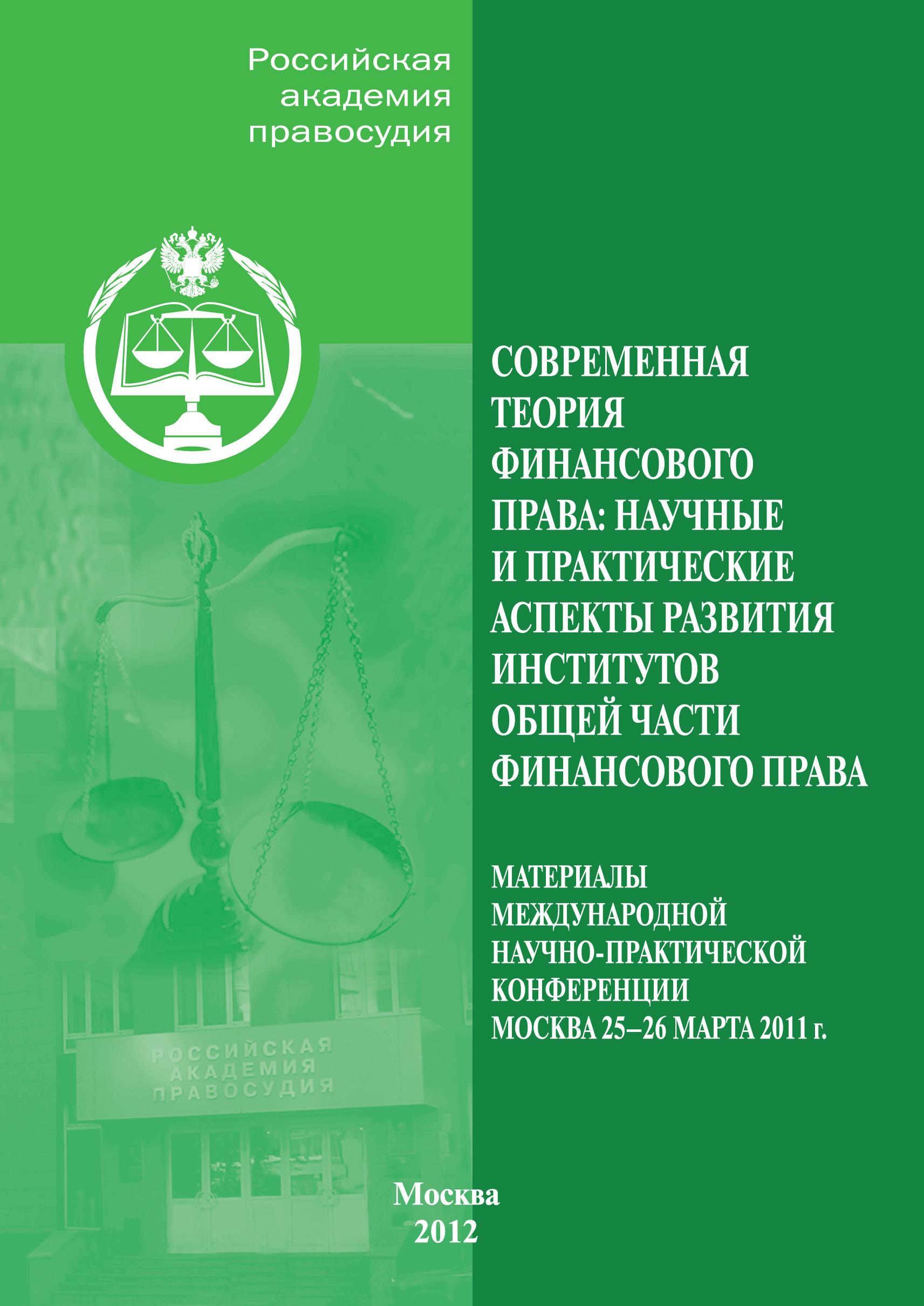 Отсутствует Современная теория финансового права. Научные и практические аспекты развития институтов общей части финансового права зорькин в цивилизация права и развитие россии