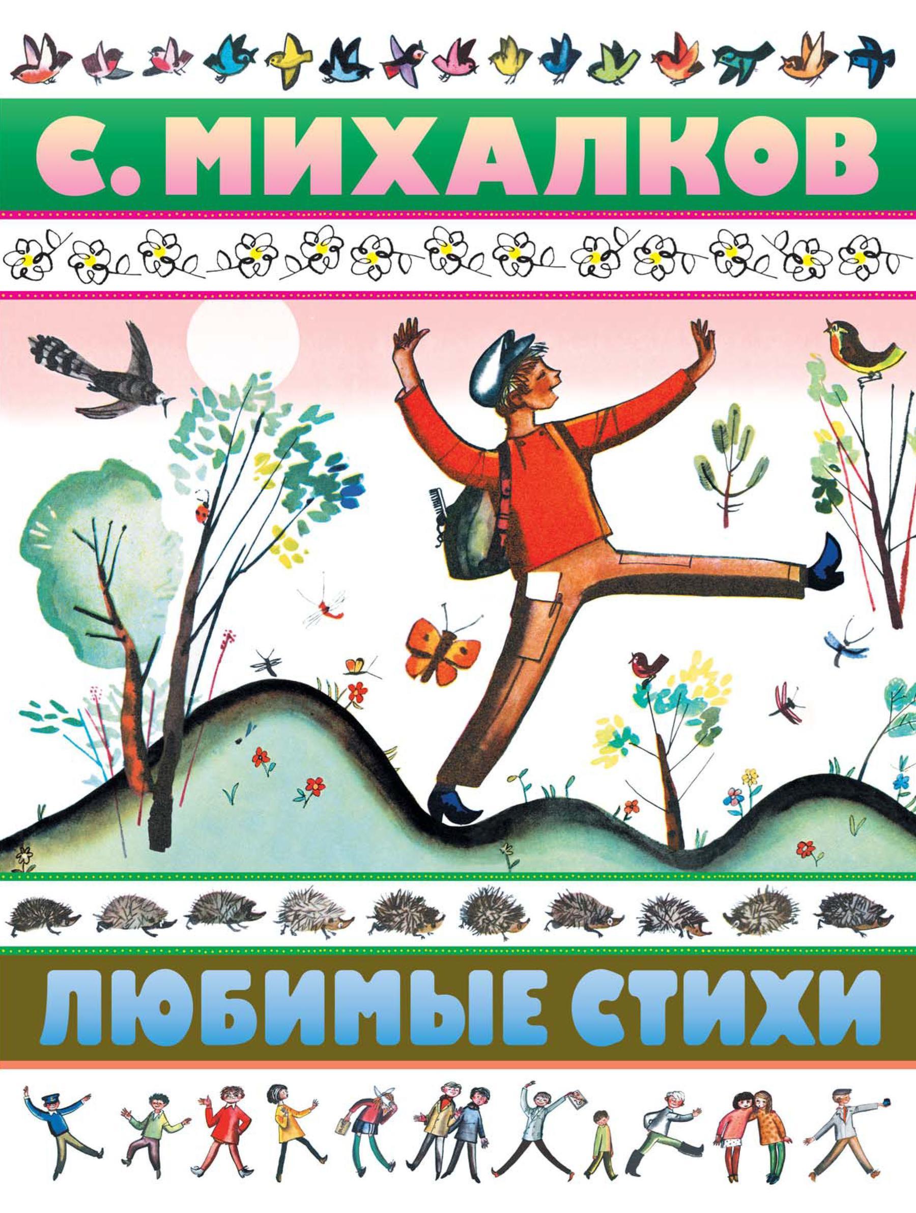 Сергей Михалков Любимые стихи сергей ковалевский нас даже смерть не