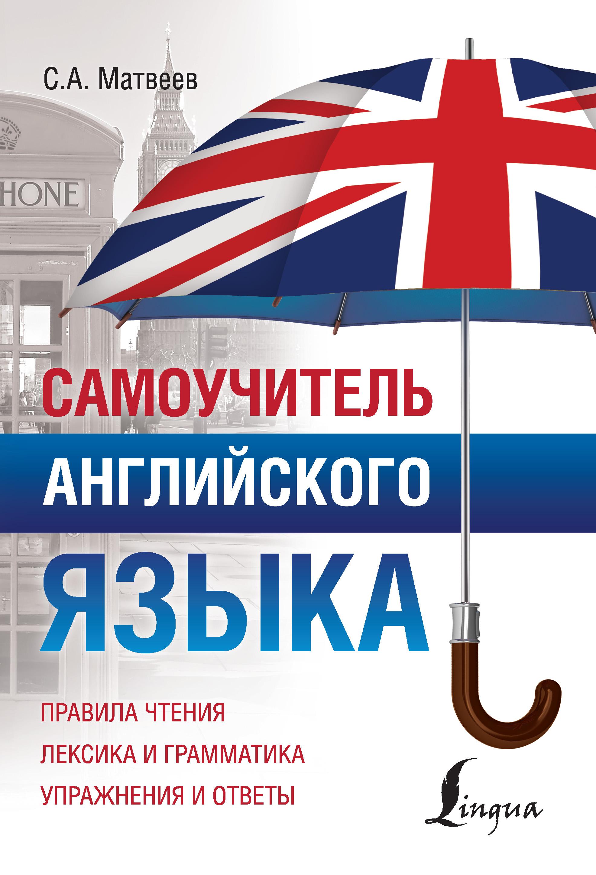 С. А. Матвеев Самоучитель английского языка с а матвеев практический самоучитель английского языка для тех кто хочет не учить а говорить