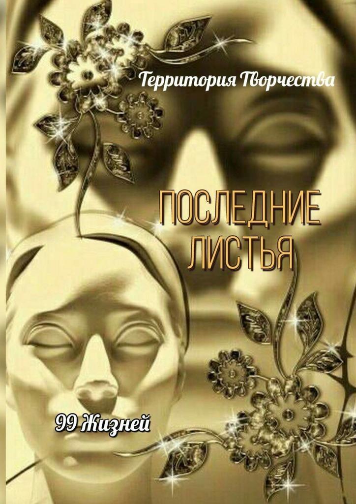 цена на Валентина Спирина Последние листья. 99жизней