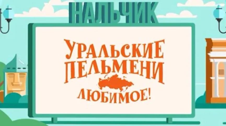 Творческий коллектив Уральские Пельмени Уральские пельмени. Любимое. Нальчик москва нальчик авиа билет