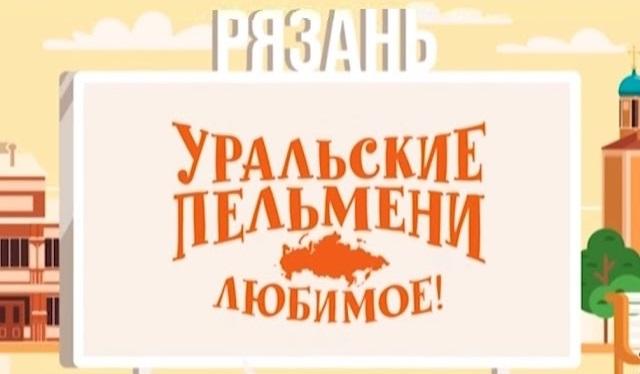 Уральские пельмени. Любимое. Рязань