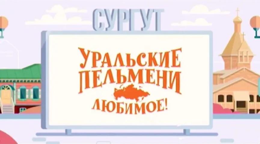 Творческий коллектив Уральские Пельмени пельмени. Любимое. Сургут