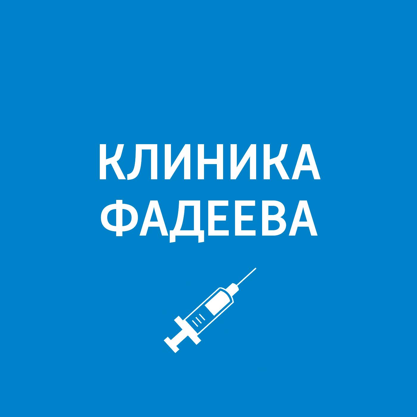 Пётр Фадеев Гастроэнтеролог цена 2017