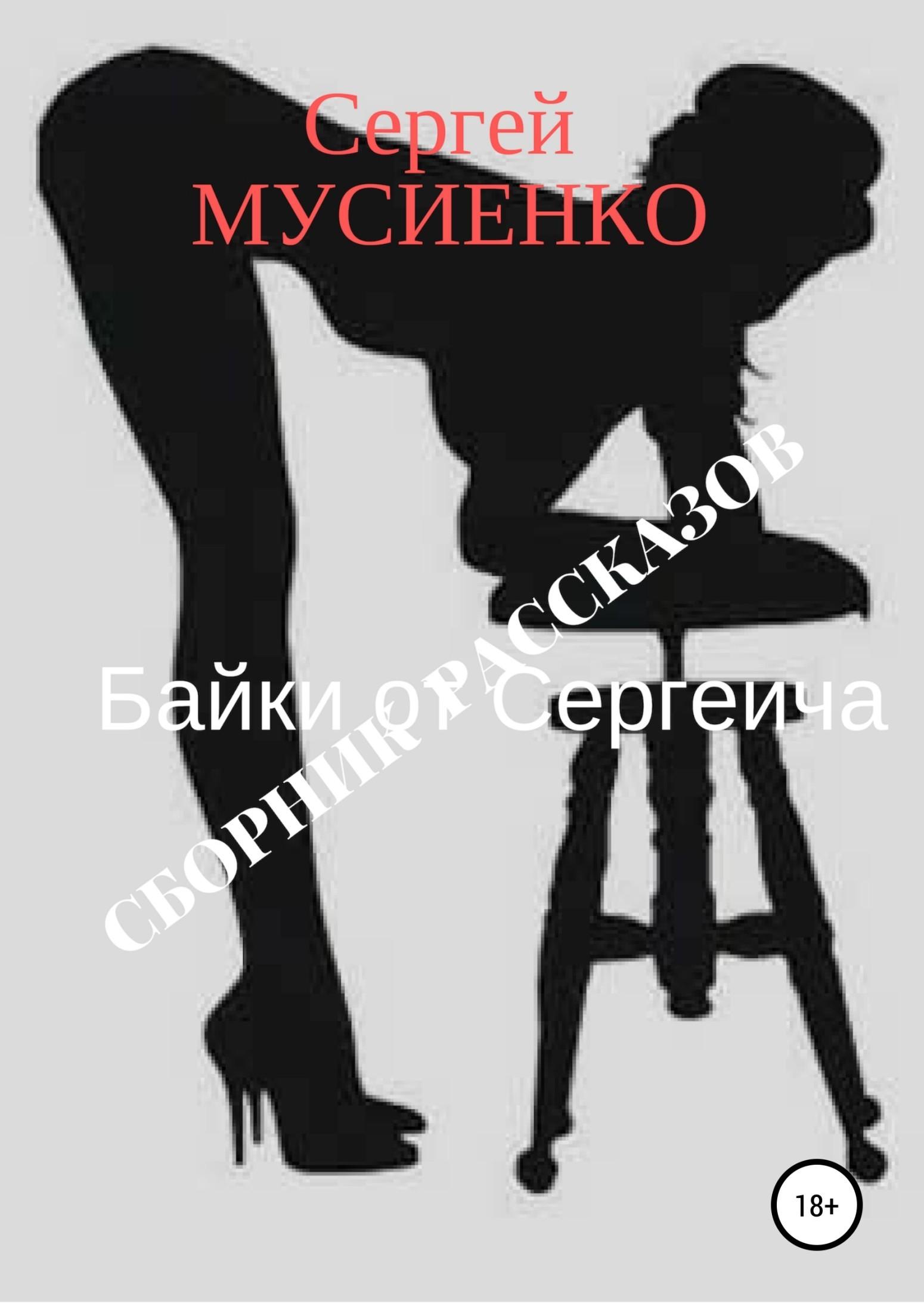 Сергей Мусиенко Байки от Сергеича. Сборник рассказов цена и фото