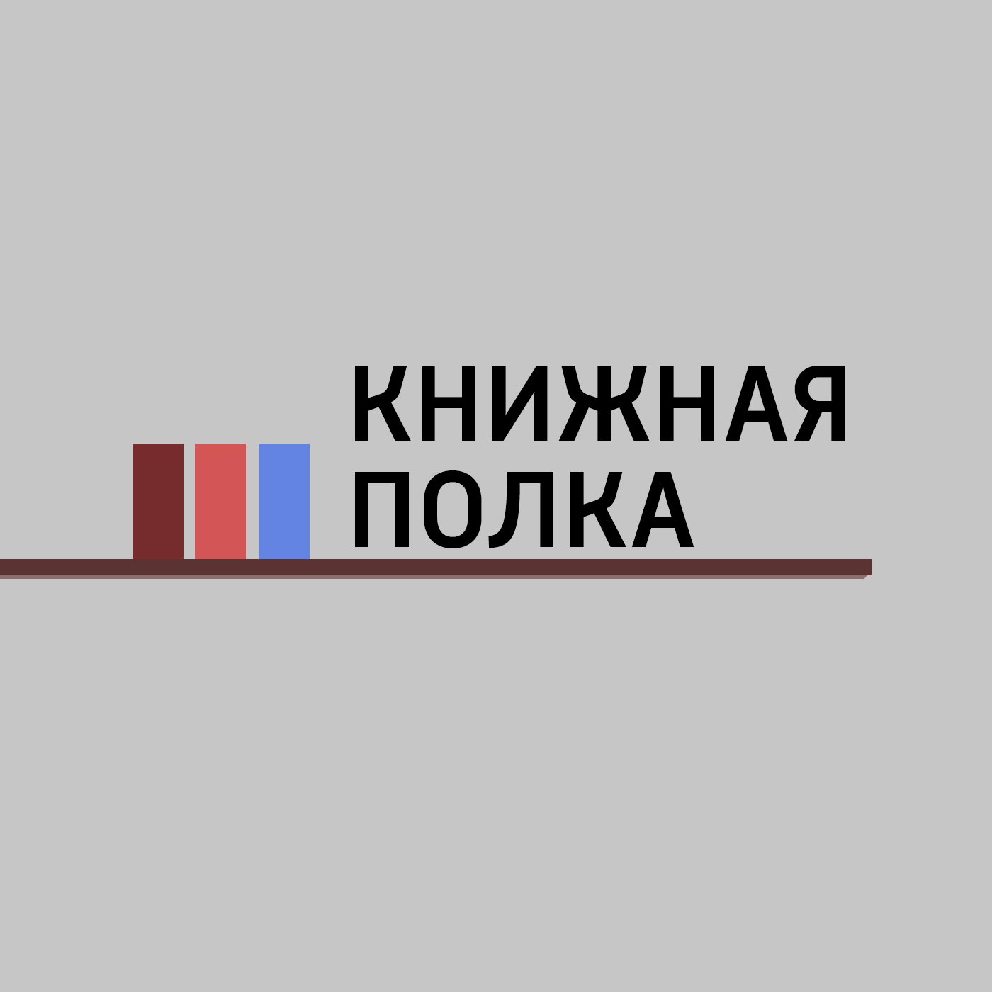 Маргарита Митрофанова Новинки издательства Clever книга для детей clever 7 маршрутов по москве