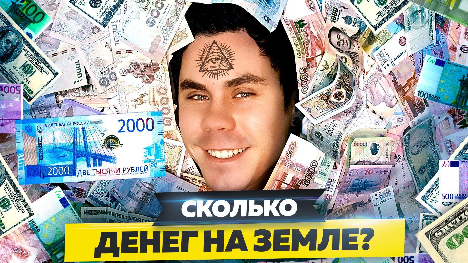 Ян Топлес Сколько денег на земле и сколько они стоят?