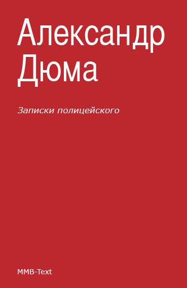Александр Дюма Записки полицейского (сборник) александр дюма железная маска сборник