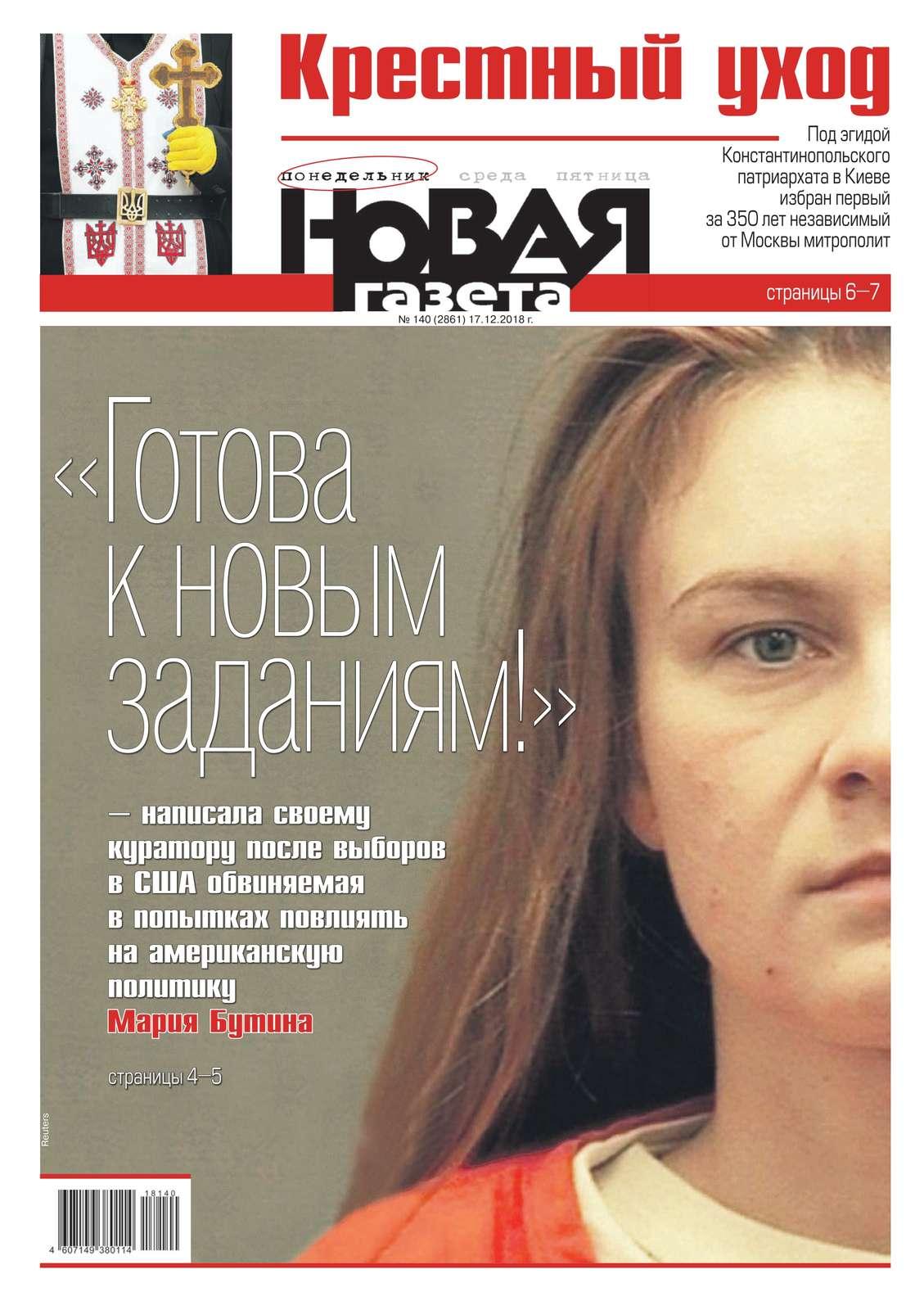 Новая Газета 140-2018