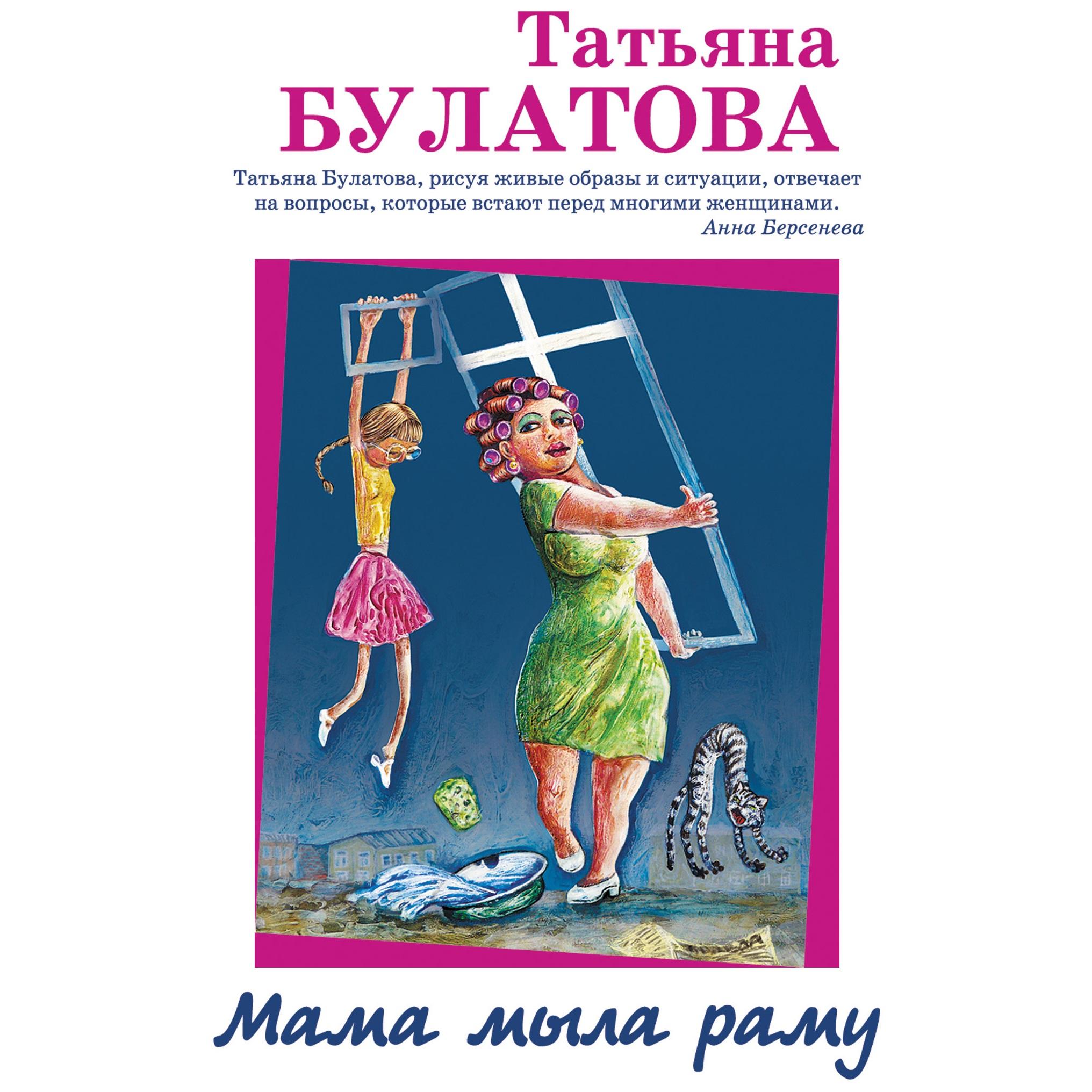Татьяна Булатова Мама мыла раму татьяна булатова мама мыла раму