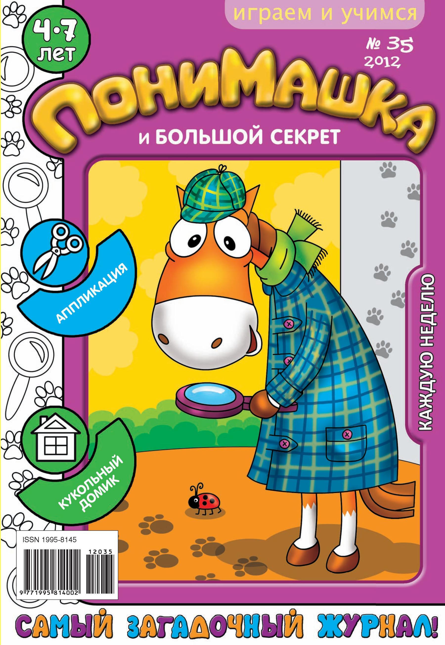 Открытые системы ПониМашка. Развлекательно-развивающий журнал. №35 (сентябрь) 2012