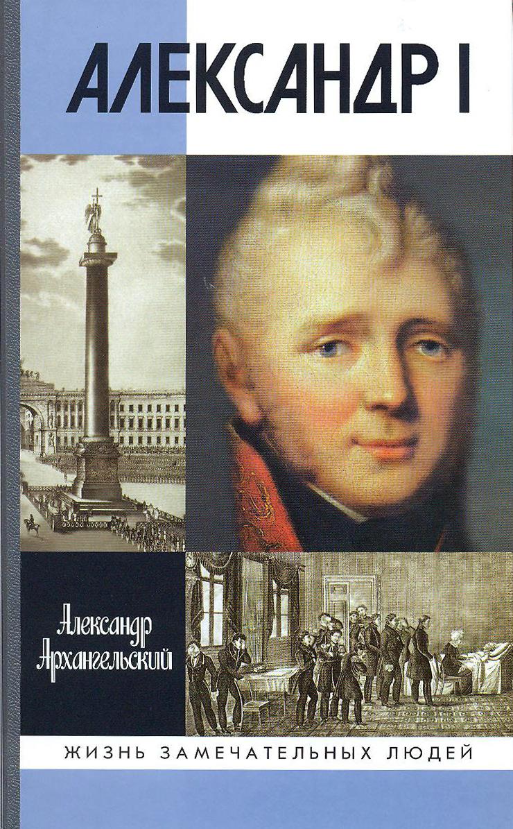 Александр Архангельский Александр I