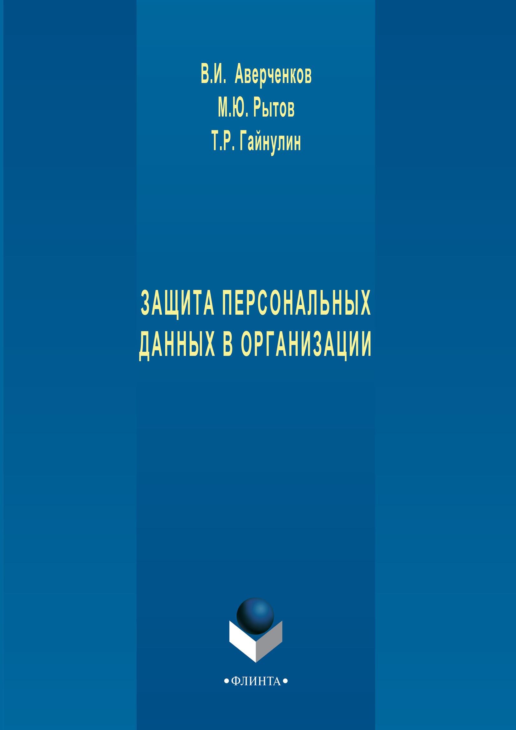 В. И. Аверченков Защита персональных данных в организации в и аверченков защита персональных данных в организации