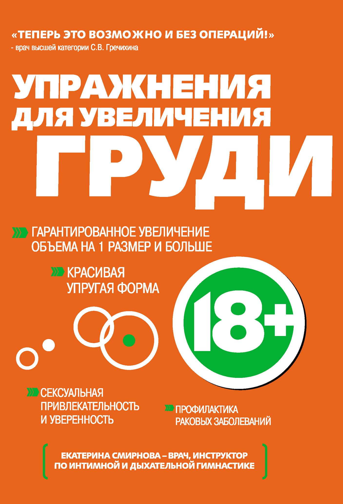 Екатерина Смирнова Упражнения для увеличения груди гардман ю сделай свою грудь красивой