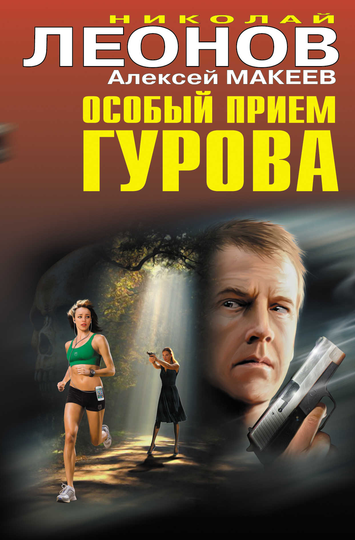 Николай Леонов Особый прием Гурова