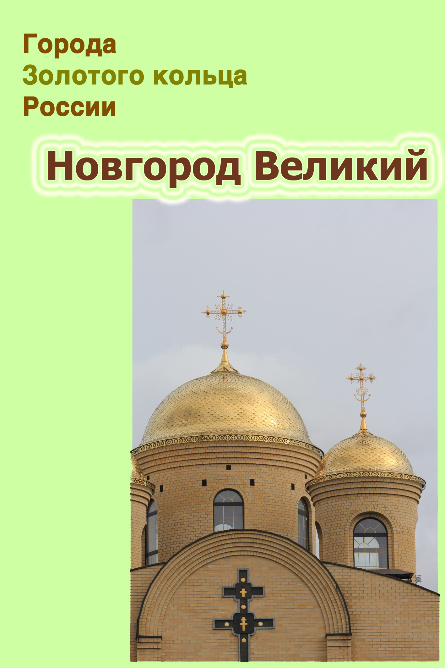 Отсутствует Новгород Великий