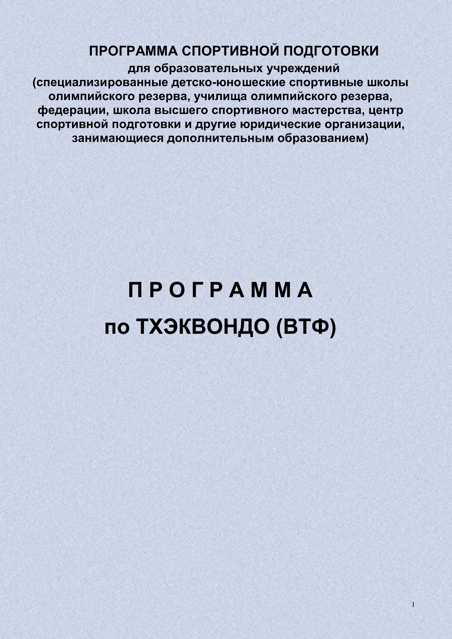 Евгений Головихин Программа по тхэквондо (ВТФ) практическое руководство для тренеров программа иихф ступень с
