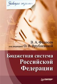 В. А. Федосов Бюджетная система Российской Федерации